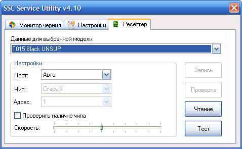 Программа Обнуления Счетчиков Принтера